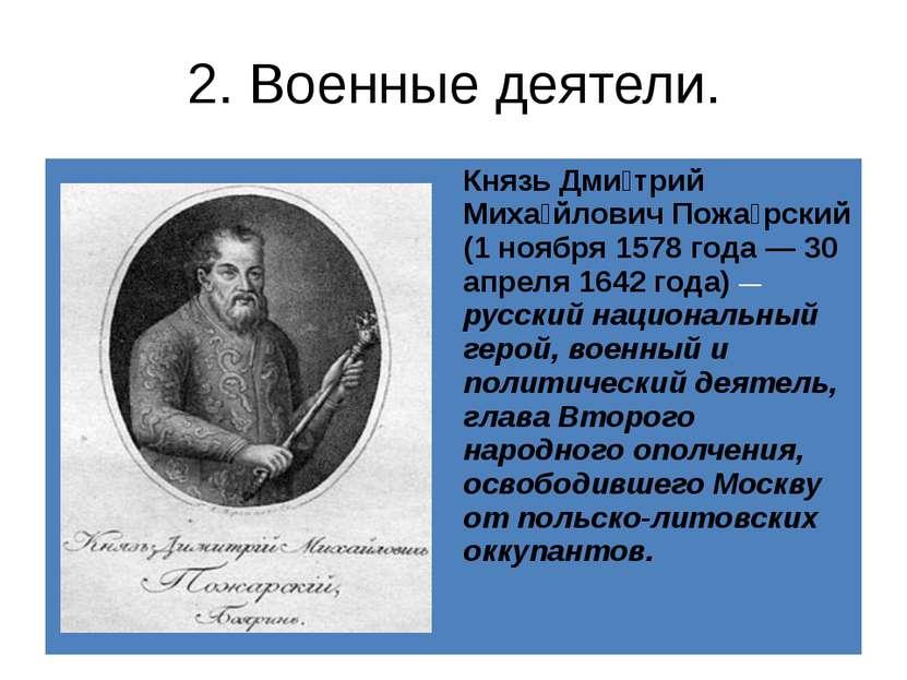 2. Военные деятели. КнязьДми трийМиха йловичПожа рский(1 ноября 1578 года — 3...