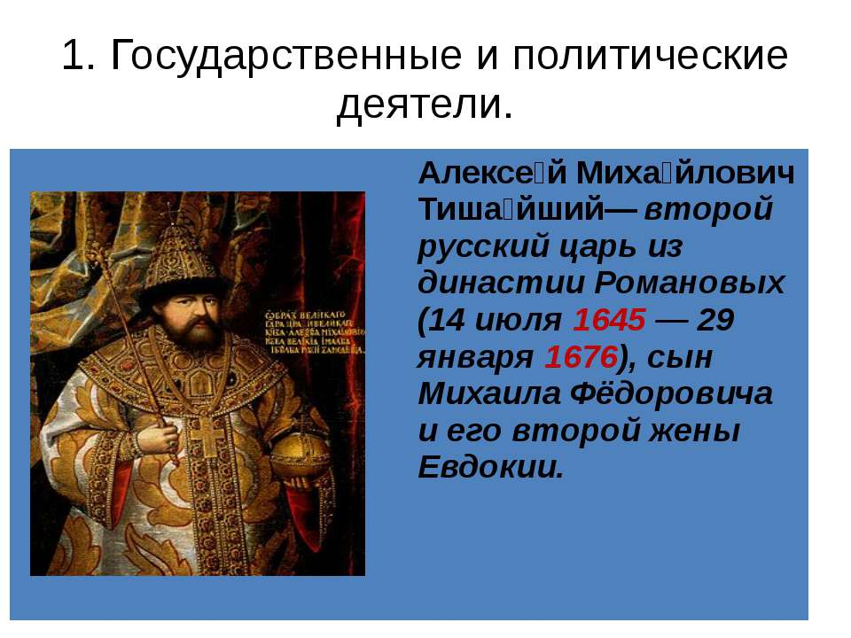 1. Государственные и политические деятели. Алексе йМиха йловичТиша йший—второ...