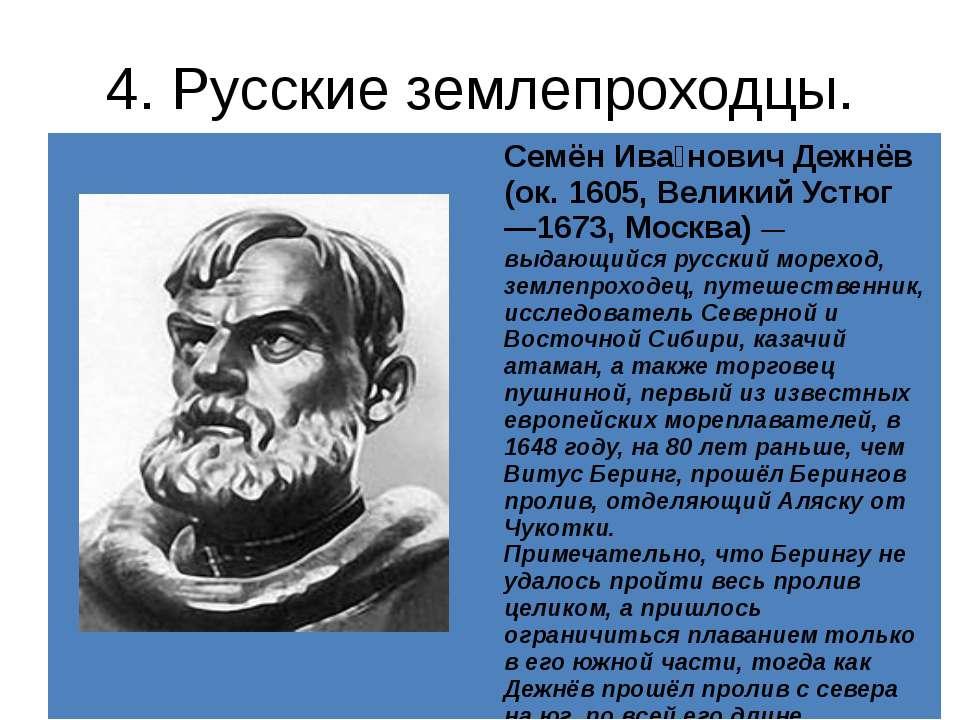 4. Русские землепроходцы. СемёнИва новичДежнёв (ок. 1605, Великий Устюг —1673...