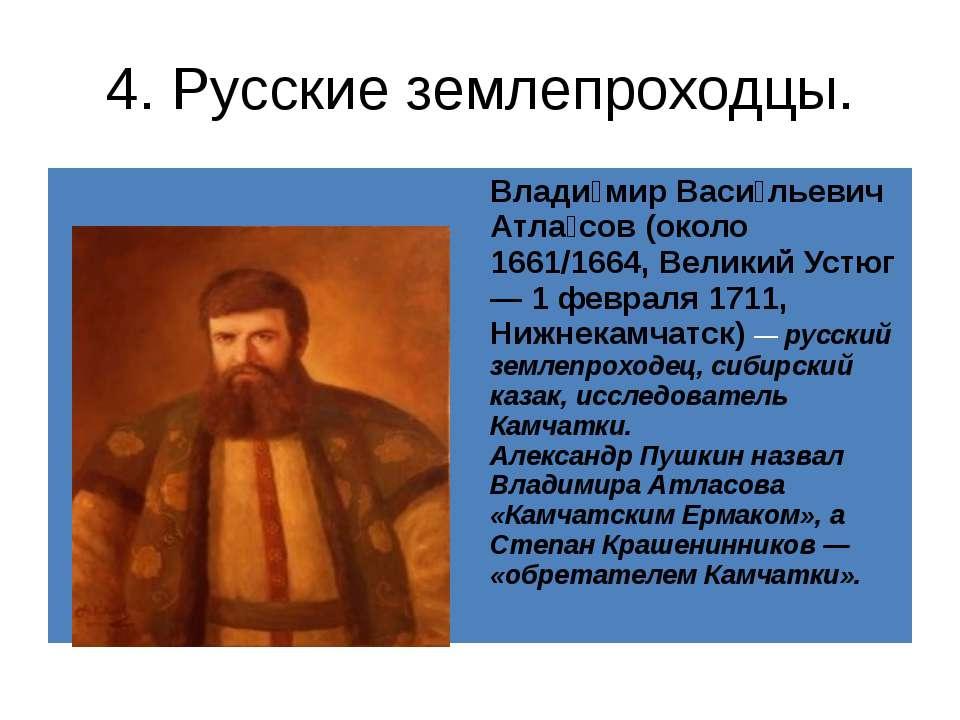 4. Русские землепроходцы. Влади мирВаси льевичАтла сов(около 1661/1664, Велик...
