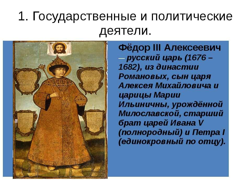 1. Государственные и политические деятели. Фёдор III Алексеевич—русский царь ...
