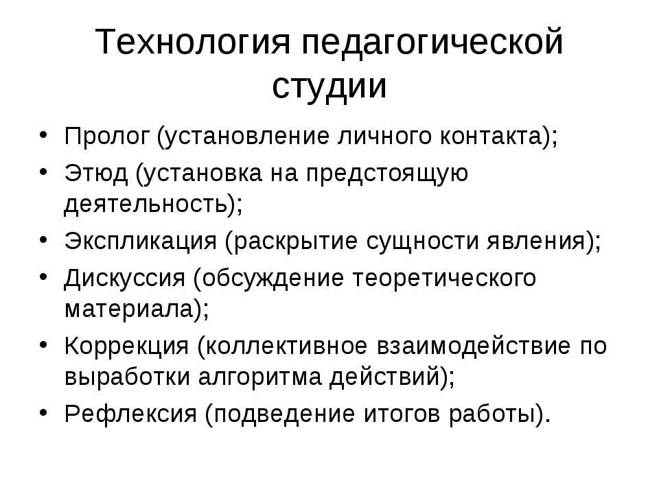 Технология педагогической студии Пролог (установление личного контакта); Этюд...