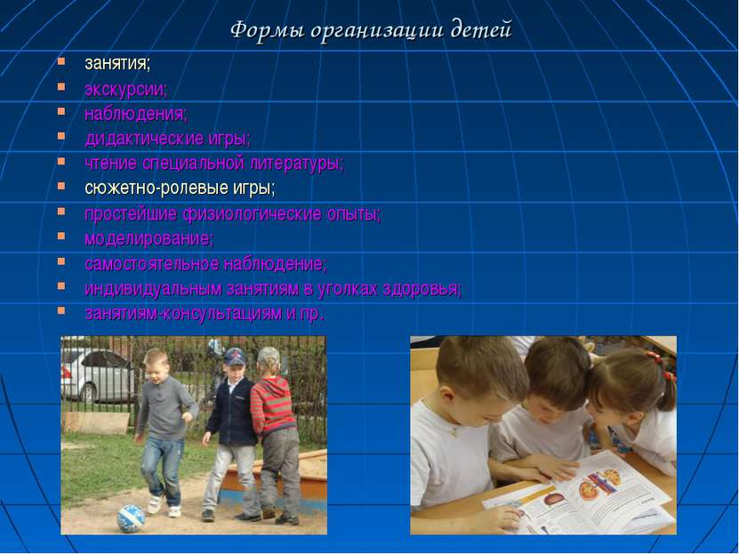Формы организации детей занятия; экскурсии; наблюдения; дидактические игры; ч...
