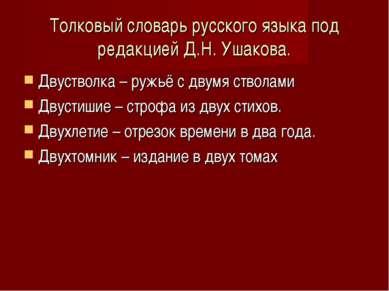 Толковый словарь русского языка под редакцией Д.Н. Ушакова. Двустволка – ружь...