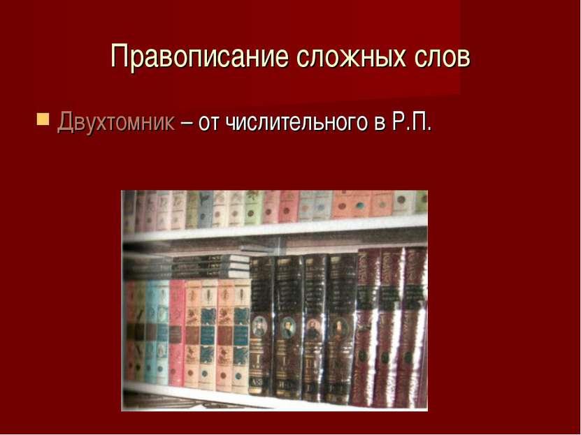 Правописание сложных слов Двухтомник – от числительного в Р.П.