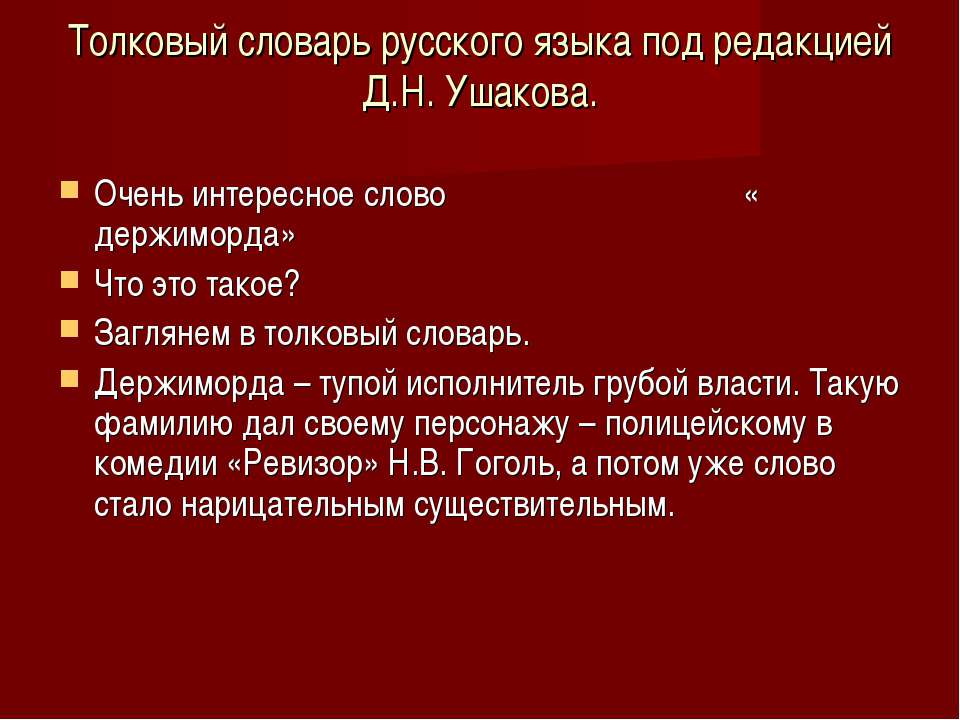 Толковый словарь русского языка под редакцией Д.Н. Ушакова. Очень интересное ...