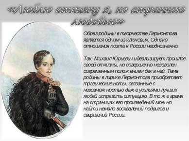 Образ родины в творчестве Лермонтова является одним из ключевых. Однако отнош...