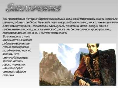 Все произведения, которые Лермонтов создал за годы своей творческой жизни, св...