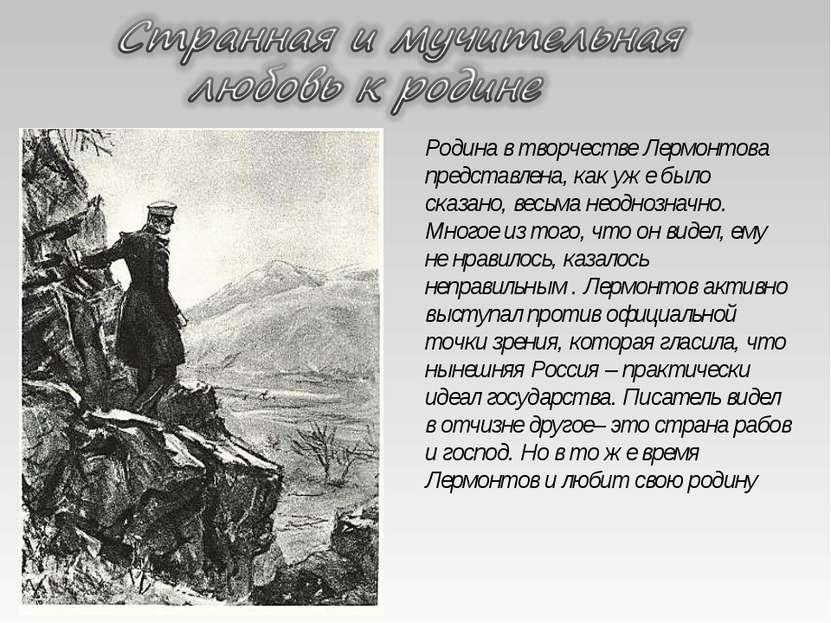Родина в творчестве Лермонтова представлена, как уже было сказано, весьма нео...