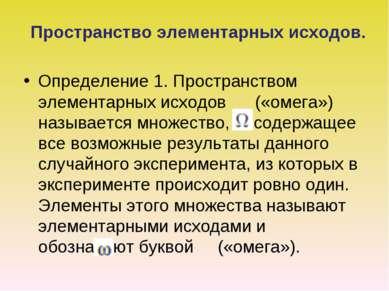 Пространство элементарных исходов. Определение 1. Пространством элементарных ...