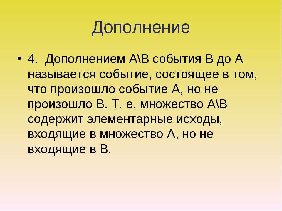 Дополнение 4. Дополнением A\B события B до A называется событие, состоящее в ...