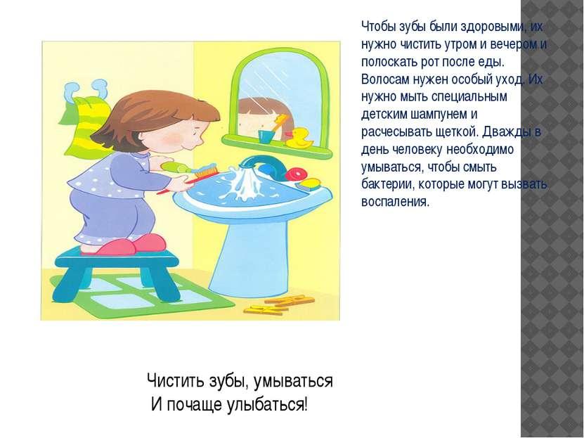 Чтобы зубы были здоровыми, их нужно чистить утром и вечером и полоскать рот п...