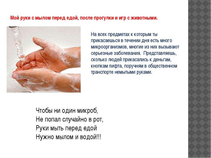 Мой руки с мылом перед едой, после прогулки и игр с животными. На всех предме...