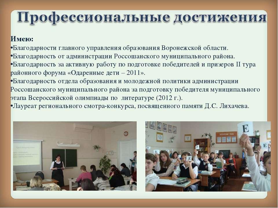 Имею: Благодарности главного управления образования Воронежской области. Благ...