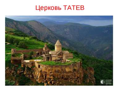 Церковь ТАТЕВ