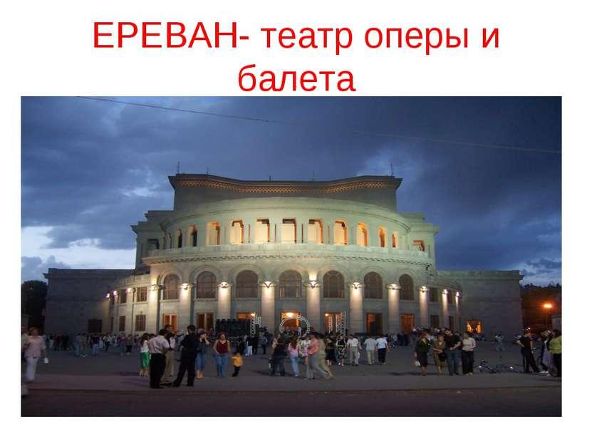 ЕРЕВАН- театр оперы и балета
