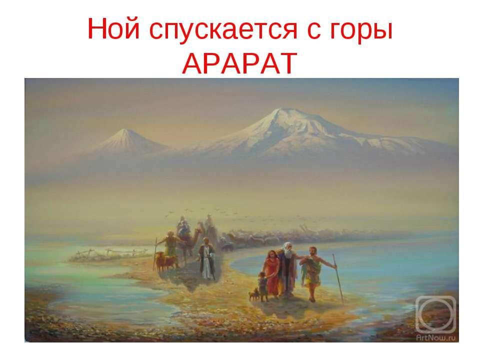 Ной спускается с горы АРАРАТ