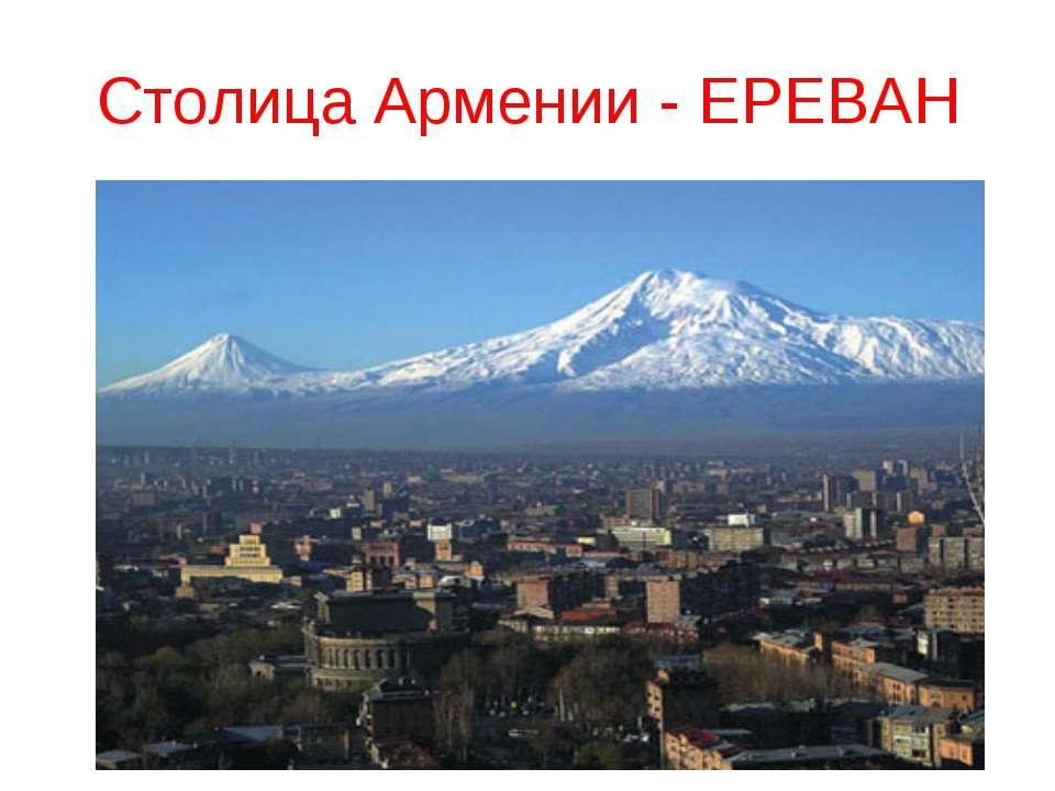 Столица Армении - ЕРЕВАН