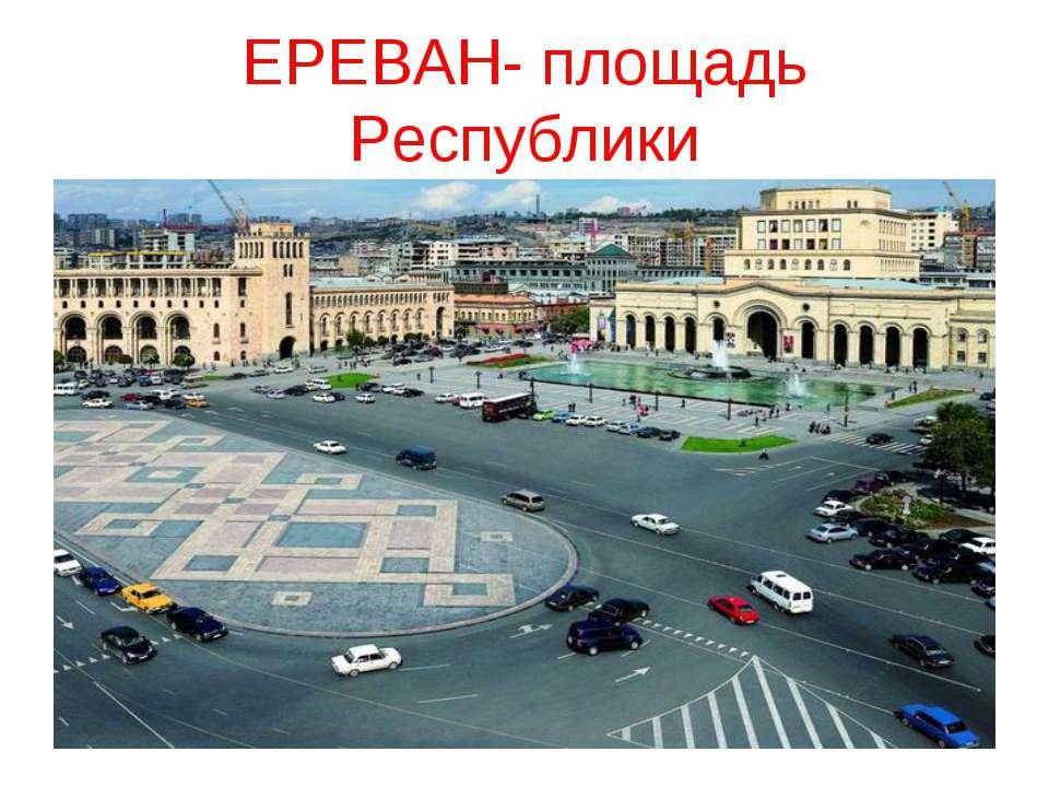 ЕРЕВАН- площадь Республики