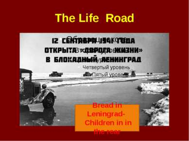 The Life Road Bread in Leningrad- Children in in the rear