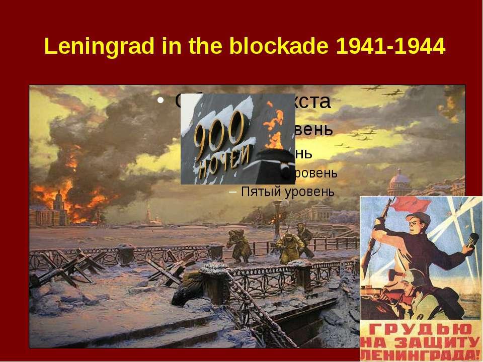 Leningrad in the blockade 1941-1944