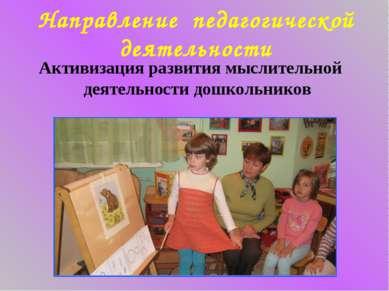Направление педагогической деятельности Активизация развития мыслительной дея...