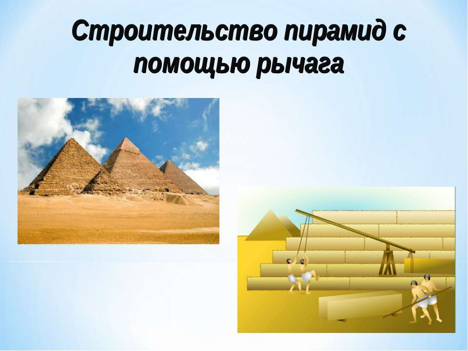 Строительство пирамид с помощью рычага