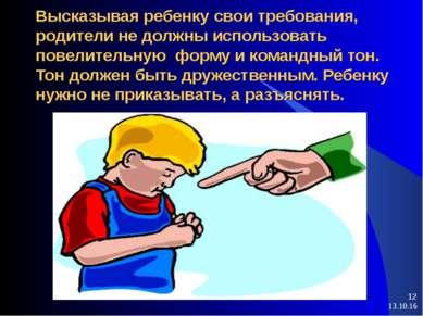 * * Высказывая ребенку свои требования, родители не должны использовать повел...
