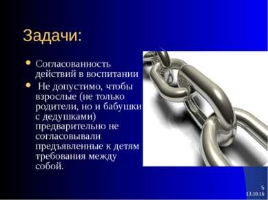 * * Задачи: Согласованность действий в воспитании Не допустимо, чтобы взрослы...
