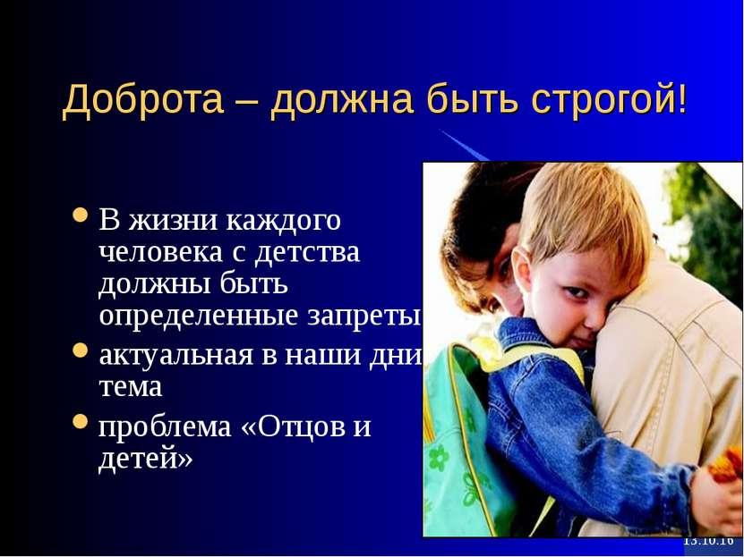 * * Доброта – должна быть строгой! В жизни каждого человека с детства должны ...