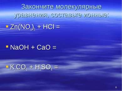 Закончите молекулярные уравнения, составьте ионные: Zn(NO3)2 + HCl = NaOH + C...