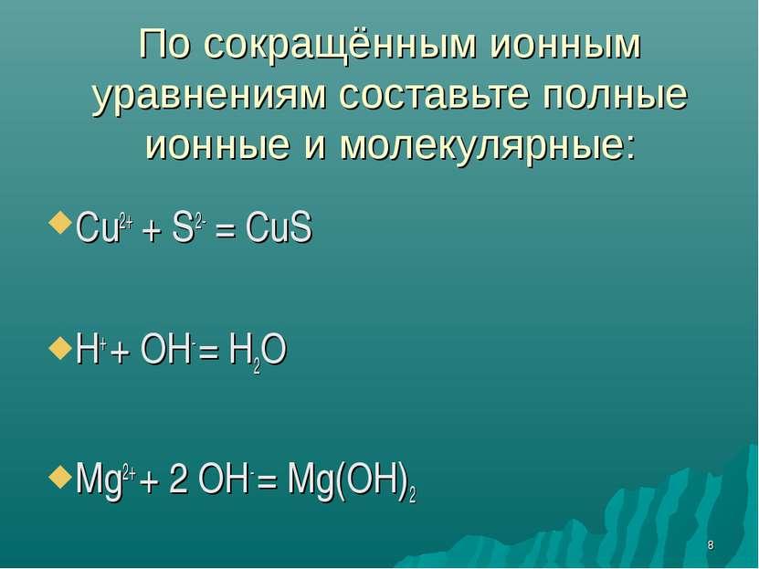 По сокращённым ионным уравнениям составьте полные ионные и молекулярные: Cu2+...
