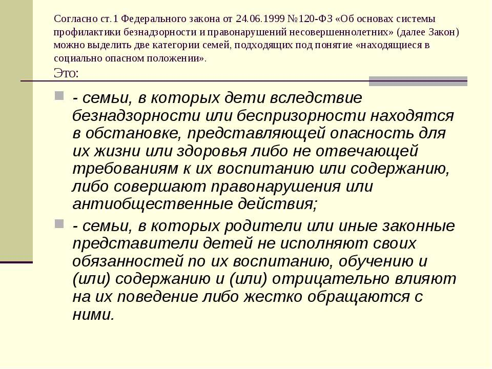Согласно ст.1 Федерального закона от 24.06.1999 №120-ФЗ «Об основах системы п...