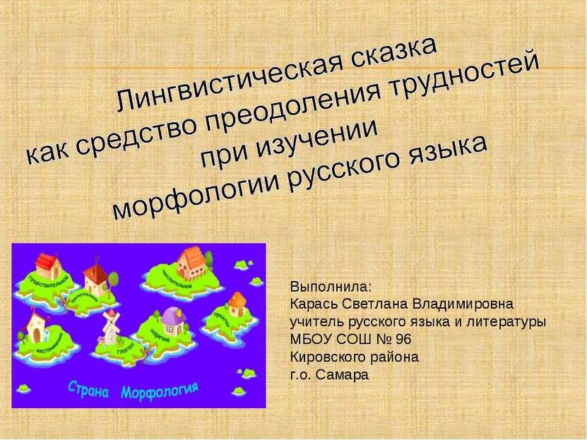 Выполнила: Карась Светлана Владимировна учитель русского языка и литературы М...