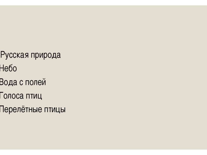 2. Русская природа Небо Вода с полей Голоса птиц Перелётные птицы