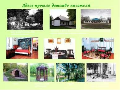 Здесь прошло детство писателя Дом в Сорочинцах, где родился Николай Флигель и...
