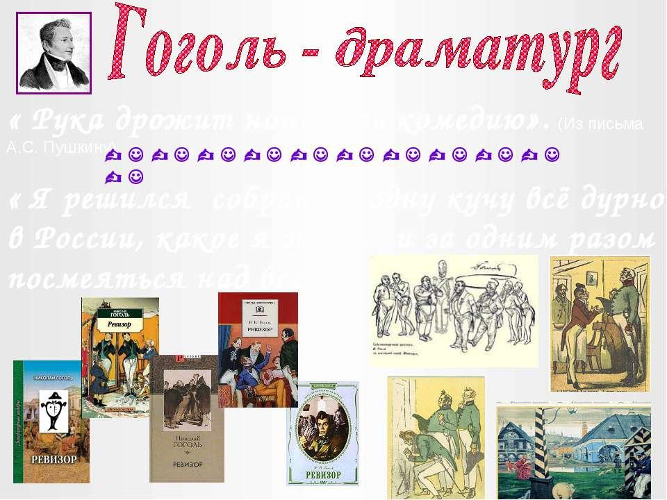 « Рука дрожит написать комедию». (Из письма А.С. Пушкину) « Я решился собрать...