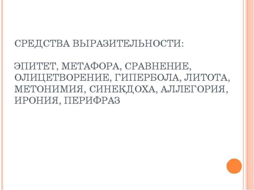 СРЕДСТВА ВЫРАЗИТЕЛЬНОСТИ: ЭПИТЕТ, МЕТАФОРА, СРАВНЕНИЕ, ОЛИЦЕТВОРЕНИЕ, ГИПЕРБО...