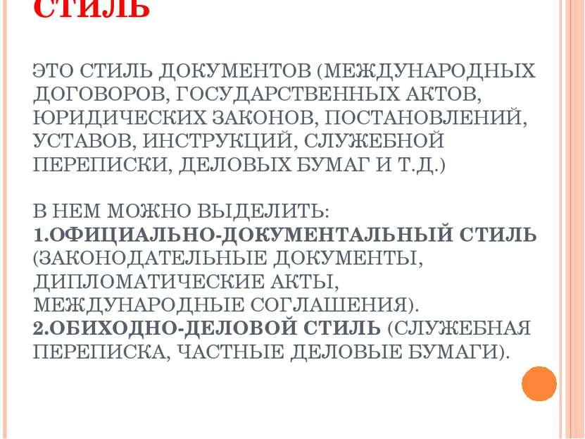 ОФИЦИАЛЬНО-ДЕЛОВОЙ СТИЛЬ ЭТО СТИЛЬ ДОКУМЕНТОВ (МЕЖДУНАРОДНЫХ ДОГОВОРОВ, ГОСУД...