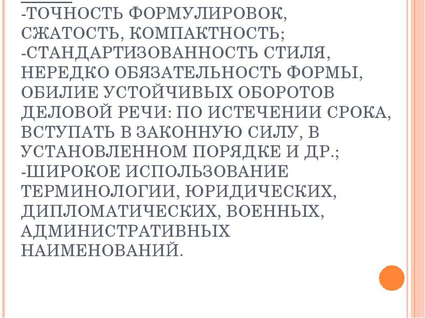 ОФИЦИАЛЬНО-ДЕЛОВОЙ СТИЛЬ ХАРАКТЕРИЗУЕТСЯ РЯДОМ ОБЩИХ ЧЕРТ: -ТОЧНОСТЬ ФОРМУЛИР...