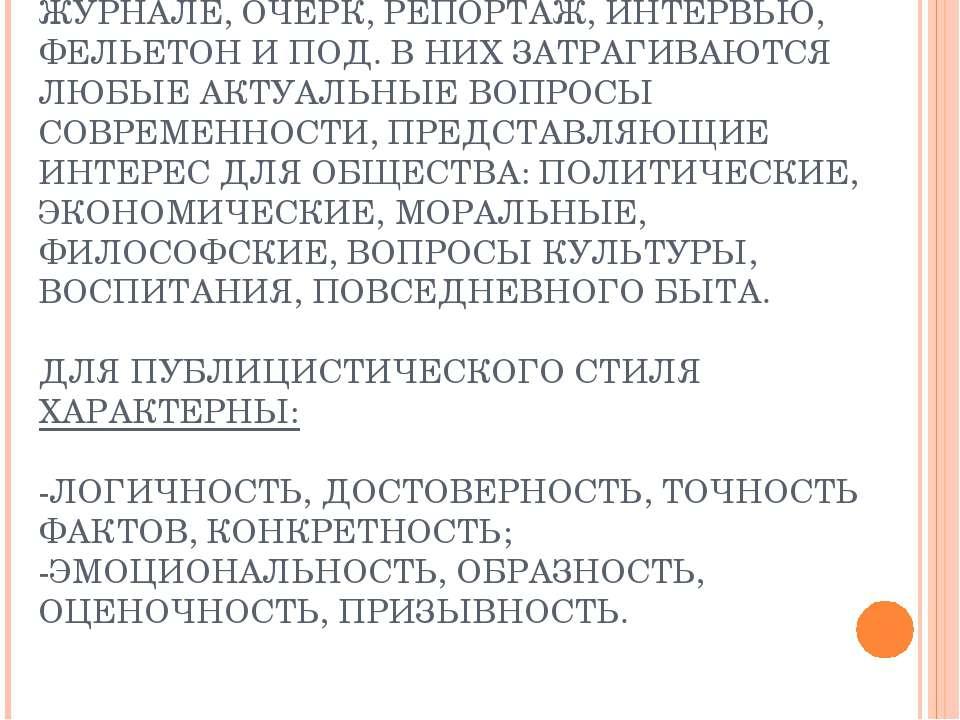 ЖАНРЫ ПУБЛИЦИСТИКИ – СТАТЬЯ В ГАЗЕТЕ, ЖУРНАЛЕ, ОЧЕРК, РЕПОРТАЖ, ИНТЕРВЬЮ, ФЕЛ...