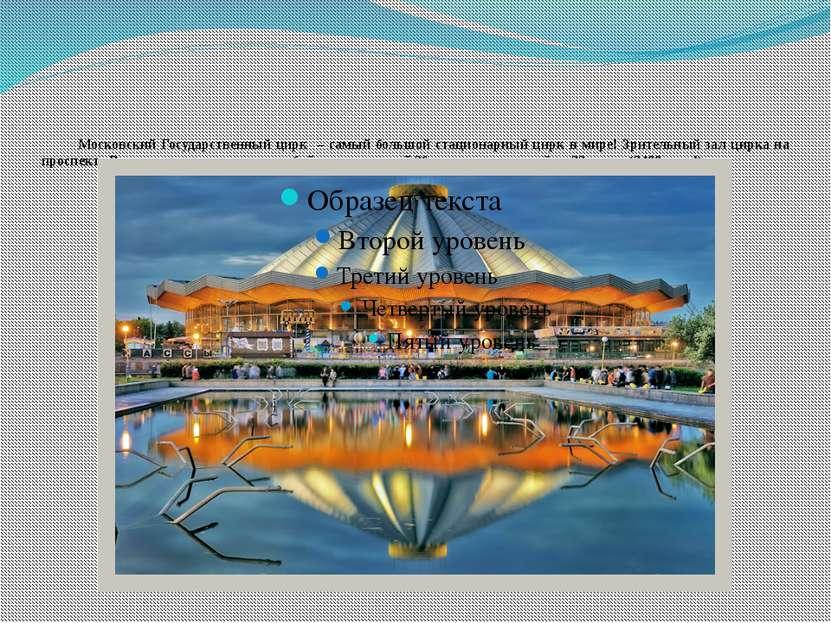 Московский Государственный цирк – самый большой стационарный цирк в мире! Зри...
