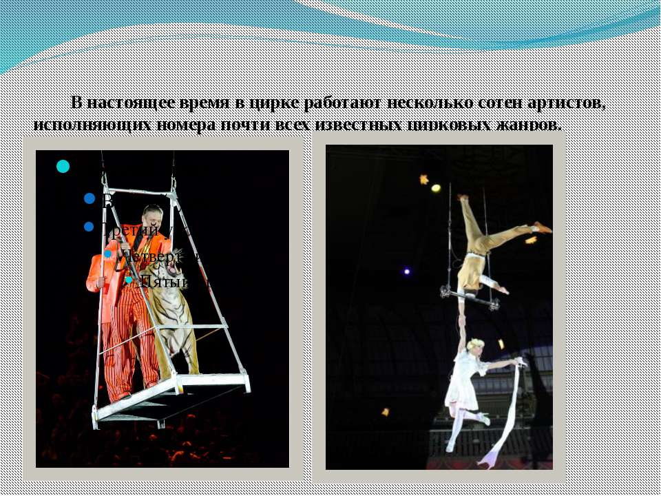 В настоящее время в цирке работают несколько сотен артистов, исполняющих номе...