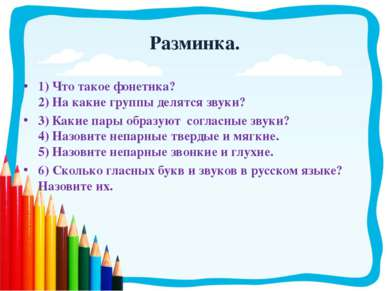 Разминка. 1) Что такое фонетика? 2) На какие группы делятся звуки? 3) Какие п...