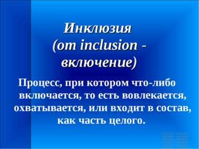 Инклюзия (от inclusion - включение) Процесс, при котором что-либо включается,...