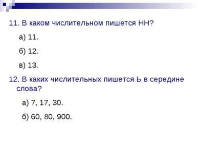 11. В каком числительном пишется НН? а) 11. б) 12. в) 13. 12. В каких числите...