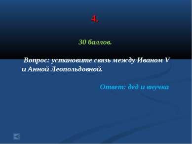 4. 30 баллов. Вопрос: установите связь между Иваном V и Анной Леопольдовной. ...