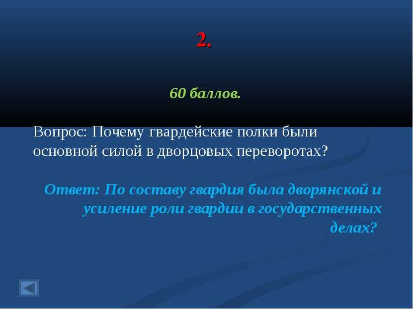 2. 60 баллов. Вопрос: Почему гвардейские полки были основной силой в дворцовы...