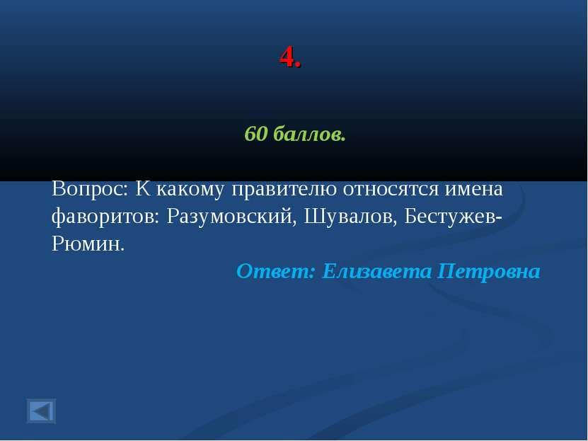 4. 60 баллов. Вопрос: К какому правителю относятся имена фаворитов: Разумовск...