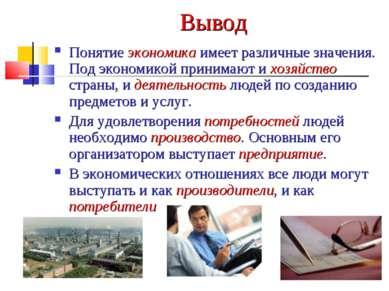 Вывод Понятие экономика имеет различные значения. Под экономикой принимают и ...